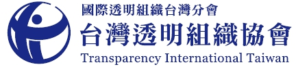 台灣透明組織TICT-Transparency International Chinese Taipei